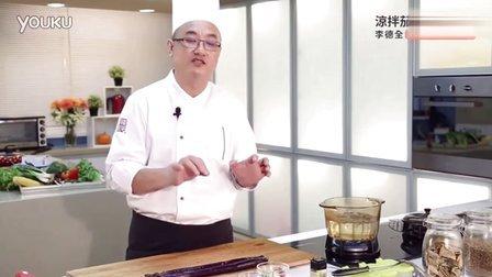 三分钟学做菜-凉拌茄子家常菜谱大全 简单易学做菜视频做菜大全视频 家常菜谱大全 家常菜做法视频