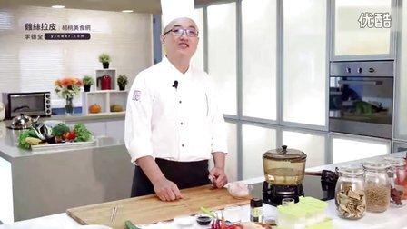 三分钟学做菜:鸡丝拉皮家常菜谱大全 简单易学做菜视频家常美食大全 美食做菜视频_菜谱大全