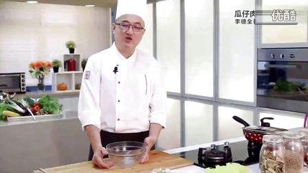 三分钟学做菜-瓜仔肉家常菜做菜菜谱大全学做菜大全的菜谱简单做菜菜谱大全