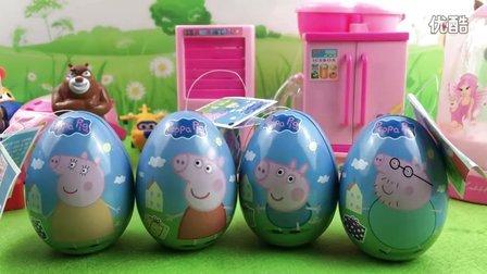 【粉红猪小妹】小猪佩奇 惊奇蛋 奇趣蛋 拆玩具