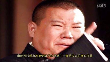 """《德云社》成员又现单飞,郭德纲痛心疾首发文""""永不允再进业门"""""""