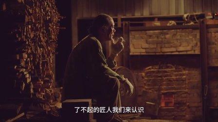 [预告片]第9集 与火对话的赌徒 生于危险的柴烧
