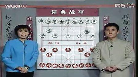 张强郭丽萍象棋讲座-阎文清VS柳大华16