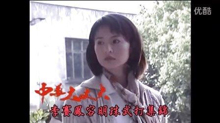 回顾《中华大丈夫》李赛凤容明珠武打集锦