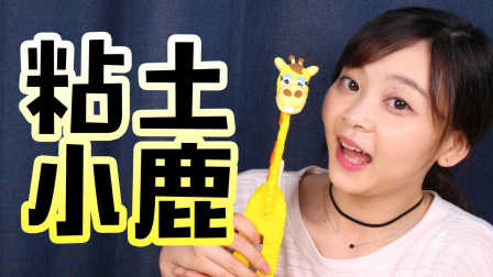 【小伶玩具】 手工自制超人气轻粘土雪花泥长颈鹿DIY 轻粘土 雪花泥