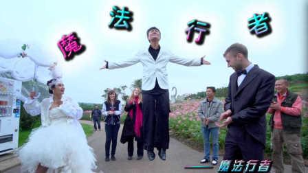 魔法行者01: 太神奇了!魔术师闯入浪漫婚礼腾空飞行!