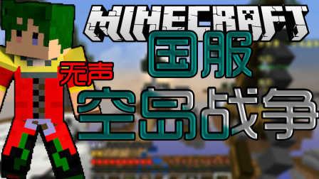 〖烂椒〗我的世界MC空岛战争国服#2:无声击杀集锦 #Minecraft#奥特曼熊出没铠甲勇士假面骑士喜洋洋灰太狼开心宝贝神奇宝贝
