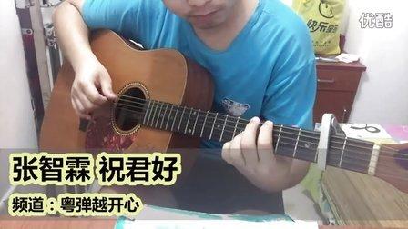 吉他弹唱 张智霖 祝君好 (附前奏)《十月初五的月光 》片尾曲粤语