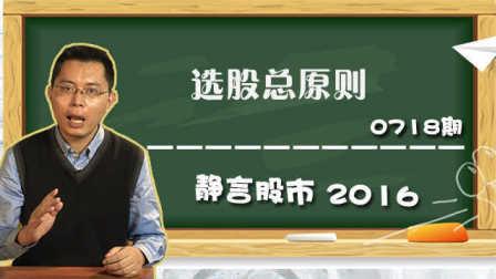 【静言股市】日播版0718:选股总原则