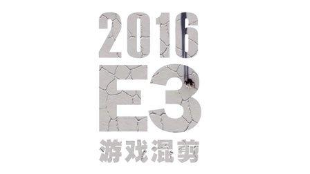 【混剪】2016 E3 游戏混剪 有你期待的游戏吗?