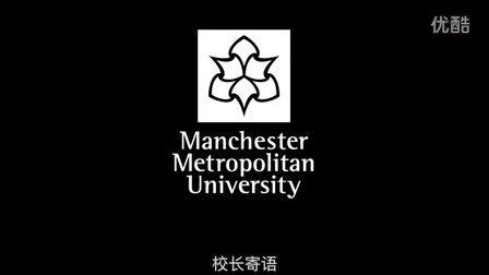 曼彻斯特城市大学校长寄语