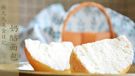杨九九美食日记 第一季 奶酪面包 吃多会胖哦