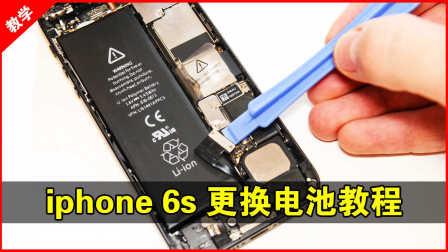 【果粉堂】iphone5s 更换电池教程 苹果5s换电池教学