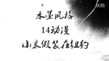 小米丨Maya丨AE丨水墨风格片头片尾