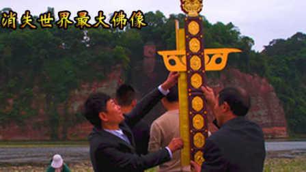 魔法行者06:太不可思议!世界最大佛像乐山大佛消失了!他是怎么做到的?