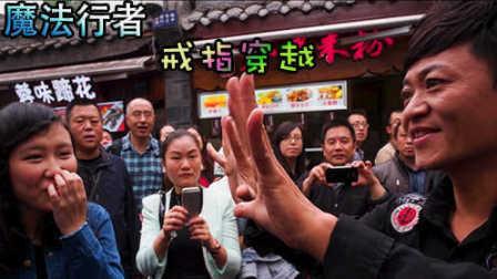 魔法行者05:跟着魔术师一起去旅游不一般!成都锦里小吃街制造神奇惊喜路人