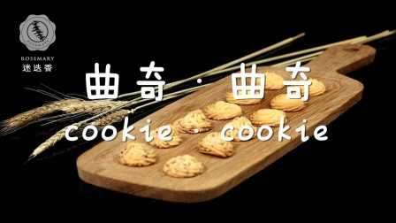 曲奇饼干—迷迭香