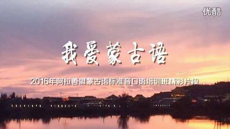 我爱蒙古语—阿拉善盟蒙古语标准音口语培训班精彩片段