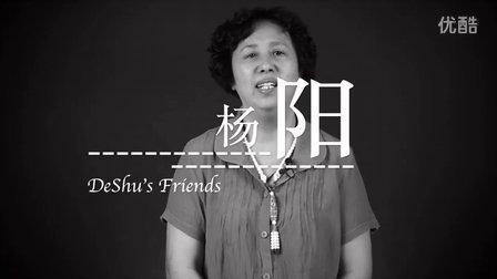 第33期《德叔的朋友们》纪实视频发烧友 杨阳