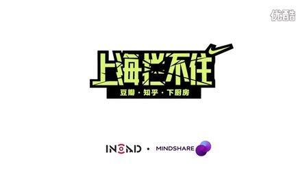 NIKE上海拦不住整合推广方案