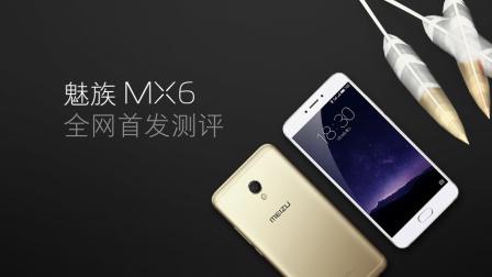 魅族MX6 全网首发评测