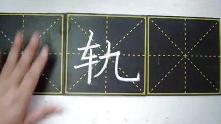 假期硬笔书法课堂11——轨较软