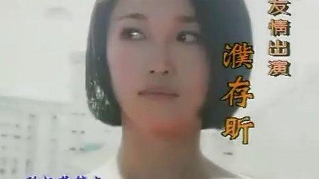 张信哲 范文芳 - 别让情两难 - 电视剧《一路风尘》片头曲 - 1996