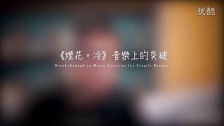 《烟花.冷》李劲松与著名藏族编舞家桑吉加音乐上的突破