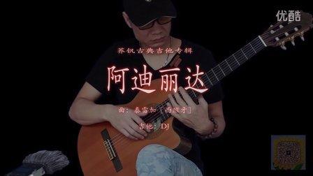 古典吉他独奏:阿迪丽达【荞钒吉他】