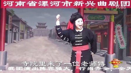 河南省漯河市新兴曲剧团孙小丽《夜盗胡府》中的唱段