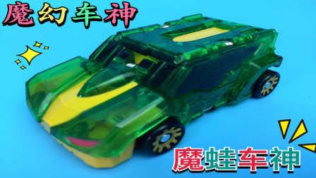 【魔力玩具学校】魔蛙车神(开箱试玩) 第三季魔幻车神W新款车神 自动变形玩具车机器人爆裂飞车猎车兽魂帮帮龙