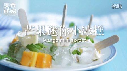 夏日大作战丨芒果迷你小冰糕来满足你的贪凉欲!