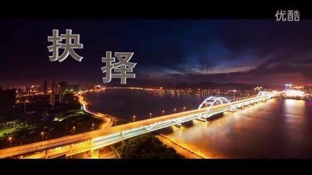 衢州市柯城区人民法院微电影《抉择》