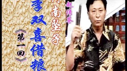 河南坠子 李双喜借粮 (1)演唱:赵传苍