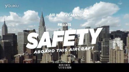 新西兰航空【飞常好莱坞】安全视频