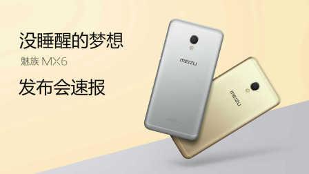 「笔沫科技」没睡醒的梦想,魅族MX6发布会速报