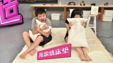 《狂爱造》第5期:美少女发明防偷情床垫,但结果...