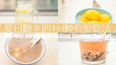 「厨娘物语」77夏日糖水的3+1种有爱吃法
