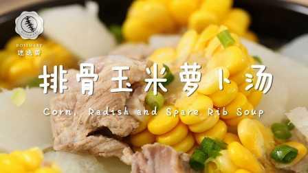 排骨玉米萝卜汤—迷迭香