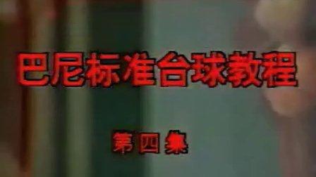 巴尼台球教学中文版第四集