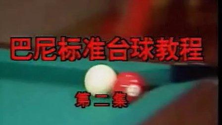 巴尼台球教学中文版第二集