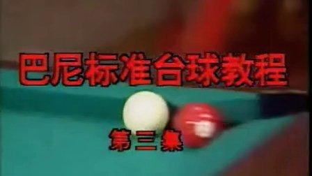 巴尼台球教学中文版第三集