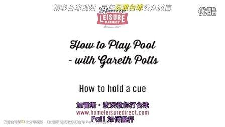 波茨台球教学第二季中文完整版