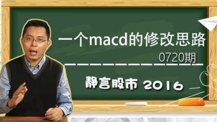 【静言股市】日播版0721:一个MACD的修改思路
