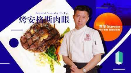 【日日煮】厨访 - 安格斯肉眼配土豆泥烤蔬菜