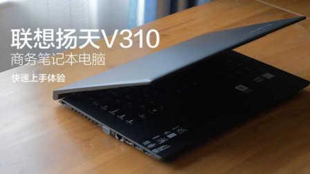 联想扬天V310商务笔记本电脑快速上手体验「WEIBUSI 出品」