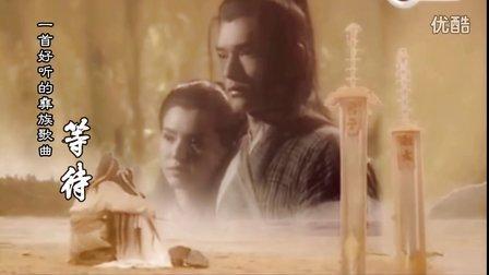 彝族结婚彝族婚礼背景歌曲《等待》愿有情人终成眷属