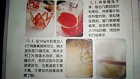 自制草莓慕斯蛋糕杯!