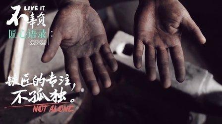 京城铁匠斯文硬汉