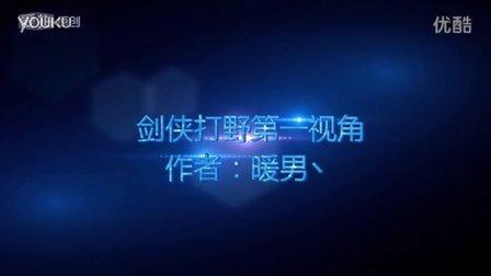 第十域【D10】剑侠`叶青峰-打野教学:杀人于无形之中,超神杀剑侠